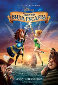 Zvoncica_i_vila_gusarka_plakat.jpg